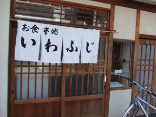 iwafuji1.jpg