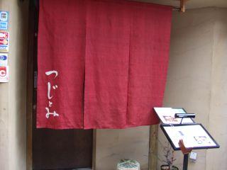 tsuji1.jpg