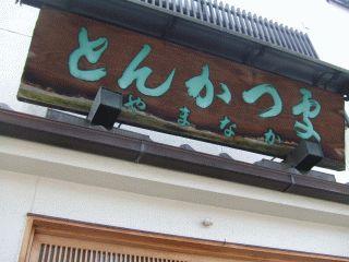 yamanaka1.jpg
