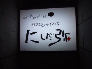 nishidaya1.jpg