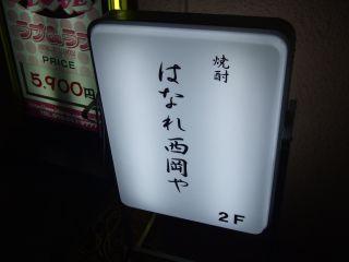 hanare_nishiokaya_gaikan.jpg