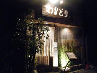 wakadori1.jpg
