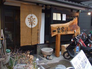 ichiraku1.jpg