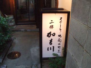kamogawa1.jpg