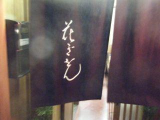 hanagion2.jpg