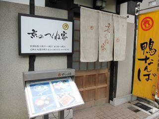 tsukuneya1.jpg