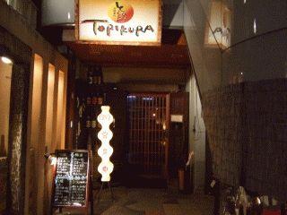 torikura1.jpg
