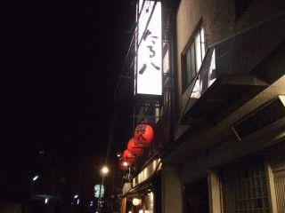taruhachi1.jpg