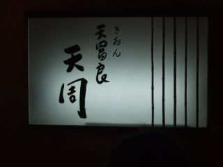 tenshu1.jpg