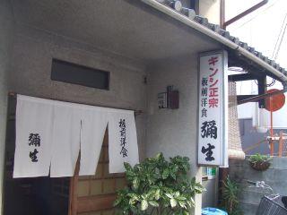 yayoi1.jpg