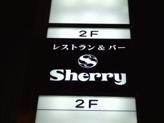 sherry1.jpg